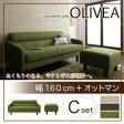スタンダードソファ【OLIVEA】オリヴィア Cセット 幅160cm+オットマン[CK] [00]