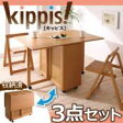天然木バタフライ伸長式収納ダイニング【kippis!】キッピス 3点セット【代引不可】[CK] [1D] [00]