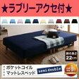 新・色・寝心地が選べる!20色カバーリングポケットコイルマットレスベッド 脚22cm セミダブル[CK] [00]