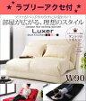 コンパクトフロアリクライニングソファベッド【Luxer】リュクサー 幅90cm[CK][4D][00]