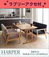 モダンデザイン ソファダイニングセット【HARPER】ハーパー/3点W150セット(テーブル+2Pソファ×2)[CK][L][00]