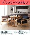 モダンデザイン ソファダイニングセット【HARPER】ハーパー/4点W120セット(テーブル+1Pソファ×2+2Pソファ×1)[CK][L][00]