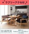 モダンデザイン ソファダイニングセット【HARPER】ハーパー/4点W150セット(テーブル+1Pソファ×2+2Pソファ×1)[CK][L][00]