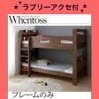 ずっと使える!2段ベッドにもなるワイドキングサイズベッド【Whentoss】ウェントス フレームのみ[CK][L][00]