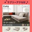 カバーリングフロアコーナーソファ【COLTY】コルティ(ハイタイプ)_ポケットコイル_コーナーAタイプ[CK][00]