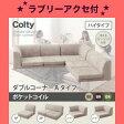 カバーリングフロアコーナーソファ【COLTY】コルティ(ハイタイプ)_ポケットコイル_ダブルコーナーAタイプ[CK][00]