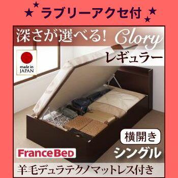 国産跳ね上げ収納ベッド Clory クローリー 羊毛デュラテクノマットレス付 横開き シングル レギュラー[CK][4D][00] カード利用でポイント5倍
