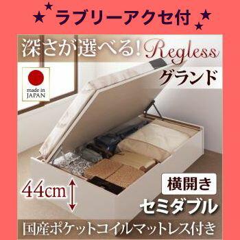 国産跳ね上げ収納ベッド Regless リグレス 国産ポケットコイルマットレス付 横開き セミダブル グランド[CK][4D][00] カード利用でポイント5倍
