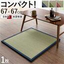■4.5倍ポイント■出し入れ簡単 床面吸着 軽量ユニット畳 Hanabishi ハナビシ 1枚[4D][00]