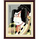 ポイント10倍!松王丸/まつおうまる 52×42cm 歌舞妓堂艶鏡/かぶきどう えんきょう 浮世絵 役者絵 アート額絵 [20]