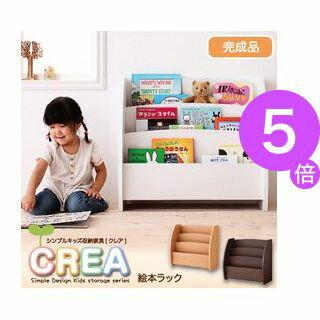 ■5倍ポイント■【CREA】クレアシリーズ【絵本ラック】幅65cm[00]