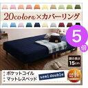 ■5倍ポイント■<組立設置>新・色・寝心地が選べる!20色カバーリングポケットコイルマットレスベッド 脚15cm セミダブル[CK] [19]