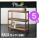■5倍ポイント■ルームガーデンファニチャーシリーズ【Pflanze】プフランツェ/ラック(3段) 【代引不可】[1D][00]