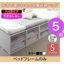 ■5倍ポイント■布団で寝られる大容量収納ベッド Semper...
