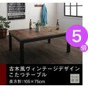 ■5倍ポイント■古木風ヴィンテージデザインこたつテーブル Nostalwood ノスタルウッド