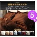 ■5倍ポイント■高級ホテルスタイル 枕カバー(単品)[00]...