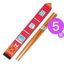 ■5倍ポイント■箸&箸箱セット 木の家 レッド 18cm【代引不可】 [01]