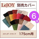 ★ポイント6倍★【Colorful Living Selection LeJOY】20色から選べる!カバーリングソファ・スタンダードタイプ【別売りカバー】幅175cm[00]