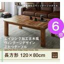 ★ポイント6倍★エイジング加工古木風ヴィンテージデザインこたつテーブル Oldies オールディーズ 4尺長方形(80×120cm)[00]