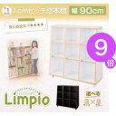 ■9倍ポイント■キャスター付1cmピッチ絵本棚【Limpio】リンピオ 90cm【代引不可】[4D][00]