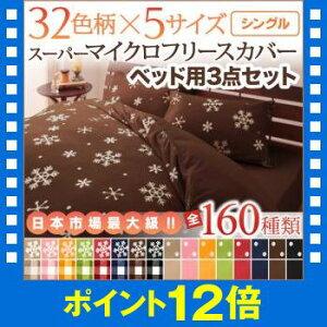 ★ポイント12倍★32色柄から選べるスーパーマイクロフリースカバーシリーズ ベッド用3点セット シングル[00]