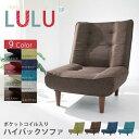 ハイバック 座椅子 ローソファ リクライニング 1人掛け ハイバック 布張り/合皮 LULU1P 1人掛 1人用 シングルソファー シングルソファ パーソナルソファ 日本製