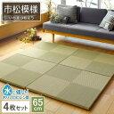 い草風 ユニット畳 畳マットPP置き畳 市松模様 65x65cm 縁なし 4枚組 畳 置き畳 フローリング畳 正方形 和風 リビング たたみ タタミ 和 プレゼント 一人暮らし
