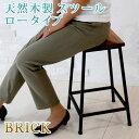 ダイニングスツール 木製 アイアン ブリック 天然木製スツー...