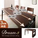 送料無料Dream.3/テーブル(W120-150-180)★