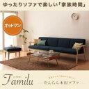 ソファースツール スツール 布 オットマン単品 布張 Familu ファミル 040112610