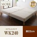 日本製ポケットコイルマットレスベッド【MORE】モアスプリットタイプ脚22cmWK240