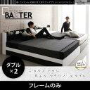 棚 コンセント 収納付き大型モダンデザインベッド【BAXTER】バクスター【フレームのみ】WK280(D×2)