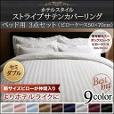 9色から選べるホテルスタイル ストライプサテンカバーリング 布団カバーセット ベッド用 50×70用 セミダブル3点セット 500041837