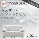 フランス産フェザー入り モダンデザイン ソファ 合皮 VOGUE-coco ヴォーグ・ココ 130cm