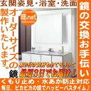 鏡 オーダー ミラー くもり止め 浴室鏡 洗面鏡 掃除 水垢 ウロコ落とし お風呂 曇り止
