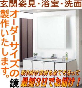 鏡 オーダーミラー 見積り 玄関鏡 洗面鏡 浴室鏡 壁掛け鏡 姿見鏡リビング スタジオ くもり止め鏡ミリ単位で1枚からオーダーメ・・・