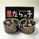 たらの子うま煮 缶詰 たら缶 2缶入【楽ギフ_のし】【RCP】【福井 お土産】
