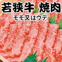 若狭牛 焼き肉A 300g【送料無料】牛肉【同送不可】【福井 福井県 お土産】