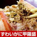 ずわいがに甲羅盛(4ハイ入)【送料無料】【かに】【カニ】【蟹...