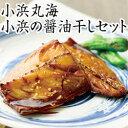 小浜丸海 小浜の醤油干しセット【冷蔵】【送料無料】