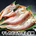 干しのどぐろ・干し甘鯛10−2【送料無料】【お中元ギフト】