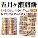五月ヶ瀬 煎餅(16枚入)【福井 福井県 お土産】