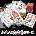 ふくいのたから 梅5-2【送料無料】【冷蔵】【お中元ギフト】