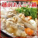 越前あんこう鍋【送料無料:冷凍】(4〜5人前)福井県/名産品