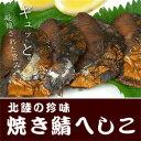 焼き鯖へしこ【楽ギフ_のし】【RCP】【福井 お土産】