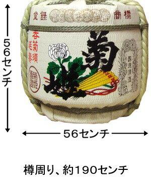 菊姫 鏡割り樽(空たる) 72L用 菰樽鏡割りに一般的なサイズです。