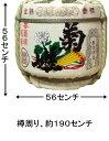 中に日本酒を入れる際に別途(酒代)が必要です菊姫 鏡割り樽(空たる) 72L用 菰樽鏡割りに一般的なサイズです。