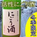 【あす楽】奥能登の白菊 活性爆発(本醸造)にごり酒 720m吹きこぼれ必須の活性タイプにごり酒です