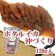 珍しい珍味です!! 生ホタルイカ 沖造り 120g賞味期限 2016年11月20日