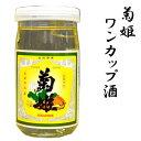 石川県白山市鶴来に位置する、菊姫酒造菊姫 菊 ワンカップ 180ml